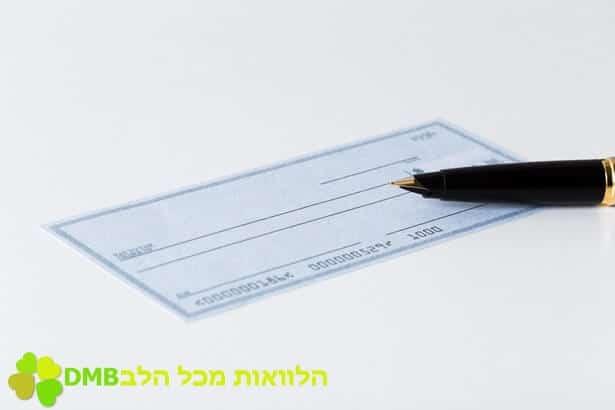 הלוואה בצ'קים ללא מסמכים